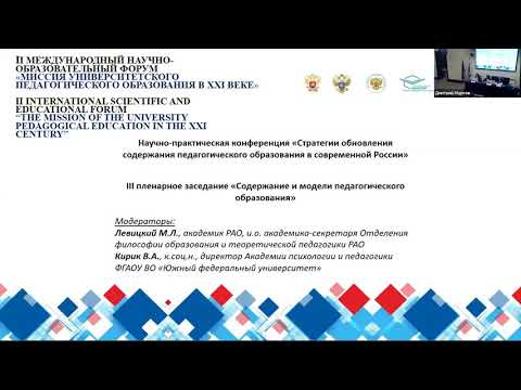 Стратегии обновления содержания педагогического образования в современной России Часть 2