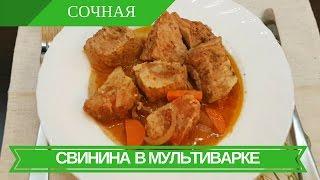 Тушеная Свинина В Мультиварке: Рецепт Мяса В Мультиварке