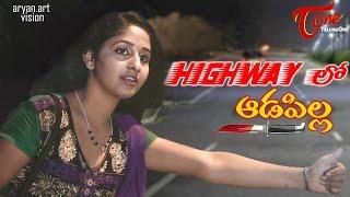 Highway Lo Aadapilla | Telugu Short Film 2016 | Gova Aryan, Swathe | Directed by Krishna Shyam