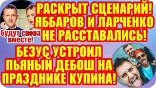 Дом 2 Свежие Новости ♡ 12 августа 2019. Эфир (18.08.2019).