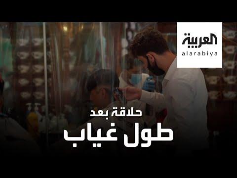 العرب اليوم - شاهد: صالونات الحلاقة في لندن تعود بقصة شعر جديدة