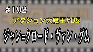 17.3月#192アクション大魔王「ジャン=クロード・ヴァン・ダム」