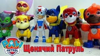 Щенячий Патруль новые серии на русском Мультик СуперГерои спасают Паровозик Paw Patrol Игрушки ТВ