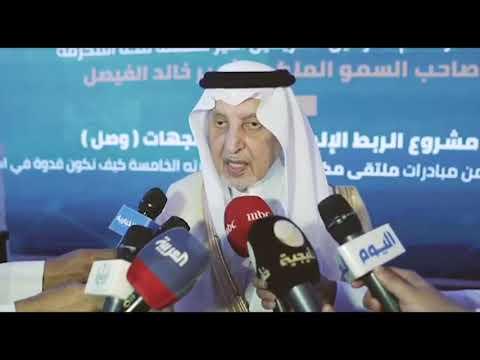 أمير مكة يدشن «الربط الإلكتروني» بين الجهات الحكومية