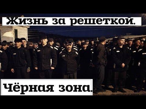 Черная ЗОНА Что такое черная зона.