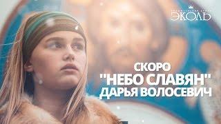 "Дарья Волосевич (13 лет) - ""Небо Славян"" (кавер группы ""Алиса"") - www.ecoleart.ru"