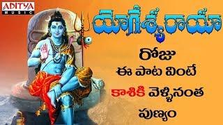 Yogeshwaraya Mahadevaya || Maha Shivaratri Special ||Popular Telugu Devotional || Smitha || Nihal