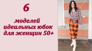 Модные юбки 2020 для женщин после 50