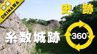 VR動画で疑似体験-沖縄史跡-史跡-糸数城跡の動画
