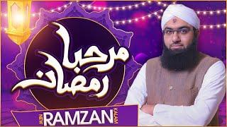New Ramzan Kalam 2019   Ramzan Marhaba   New Ramzan Kalam