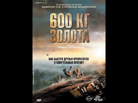 ФИЛЬМ НА РЕАЛЬНЫХ СОБЫТИЯХ=600 кг  ЗОЛОТА=