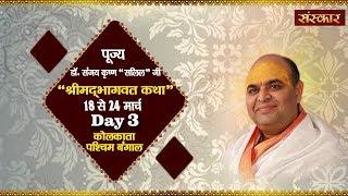 Shrimad Bhagwat Katha By Sanjay Krishan