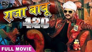Khesari Lal Yadav Bhojpuri Movie Raja Babu 420
