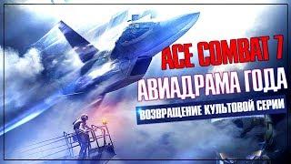 Воздушный Ас за работой! | Ace Combat 7: Skies Unknown [PC, Max Settings]
