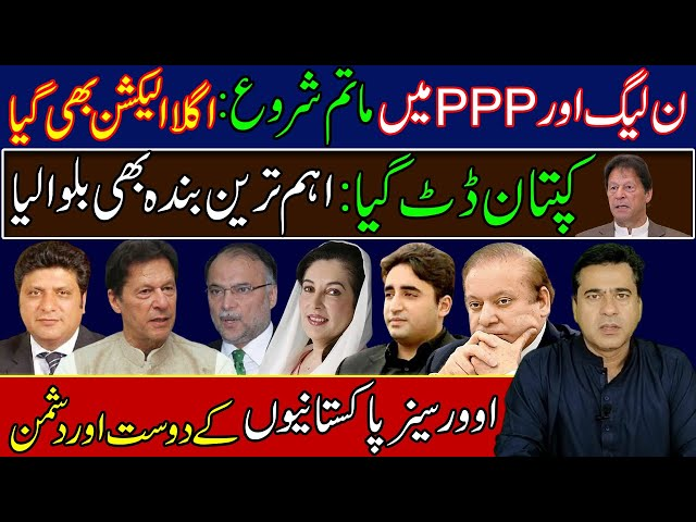 Mourning begins in PMLN and PPP for Next elections, overseas Pakistanis rights