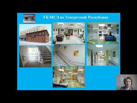 Организация работы бюро медико-социальной экспертизы