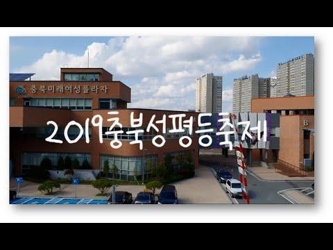 [2019충북성평등축제] 준비 모습