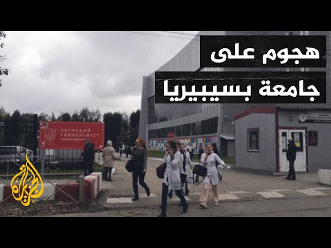 إطلاق نار داخل جامعة روسية