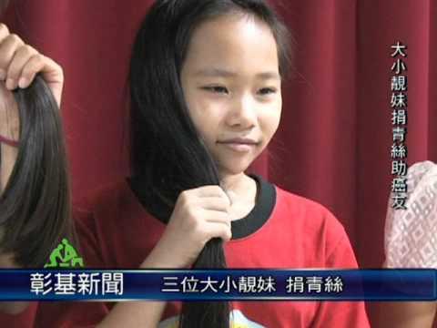99年8月5日 大小靚妹捐青絲助癌友 (募髮記者會)