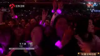 Live Bất Nhiễm -Mao Bất Dịch  Đêm hội mừng xuân Giang Tô 2019
