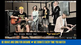 All Stars MOZGI Ent.   Промінь [Lyric Video]