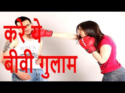 पति -पत्नी मे  झगड़ा -  करे ये  बीवी गुलाम   How To Train Your Wife/GF Hindi