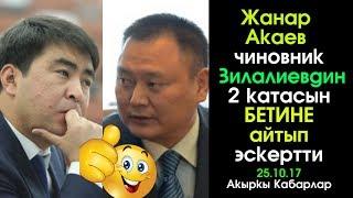 Жанар Акаев Зилалиевдин 2 катасын БЕТИНЕ айтып эскертти | Акыркы Кабарлар | 25.10.17