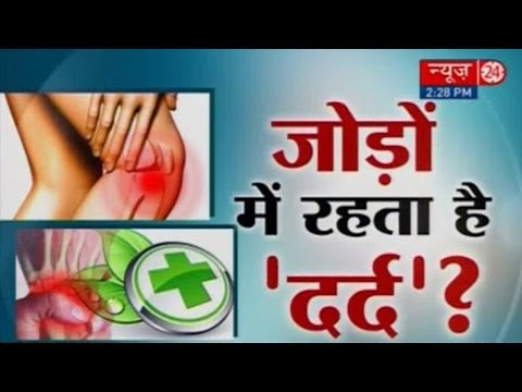 Video Causes and Ayurvedic Treatments of Arthritis & Joint Pains Sanjeevani