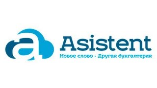 Онлайн бухгалтерия Asistent