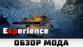 Skyrim SE | Обзор мода Experience