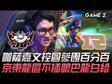 JDG vs RNG Karsa嘉文控圖參團百分百 京東龍區不插眼巴龍白給!Game 2