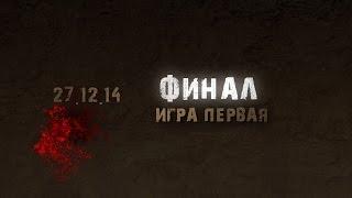 MafiaCl Kharkiv IV Сезон. Финал 1