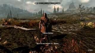 Первое убийство дракона в Скайриме