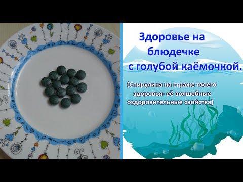 Оздоровительная сила спирулины или волшебный источник белка.