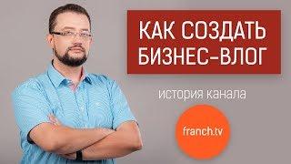 Как создать бизнес влог? История канала FranchTV