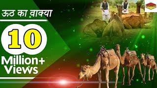 'ऊठ का वाक़या' Onth Ka Waqaya || Karishma-E- Khawaja Gharib Nawaz || Sonic Music