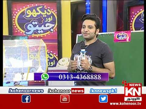 Watch & Win 30 August 2021 | Kohenoor News Pakistan