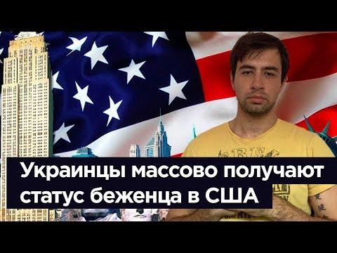СРОЧНО! Украинцы массово получают статус беженца в США.