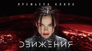 Елена Темникова - Движения (Премьера клипа, 2016)