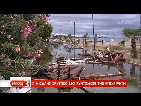 Άμεσα μέτρα για την αποκατάσταση στη Χαλκιδική   11/07/2019   ΕΡΤ