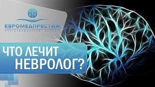 Неврология  в клинике ЕВРОМЕДПРЕСТИЖ