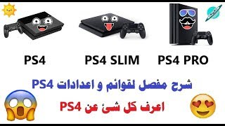 تعلم كل شيء عن PS4 بلاي ستيشن 4 شرح كامل لنظام و قوائم و اعدادات PS4 تعلم على نظام PS4 بشكل مفصل
