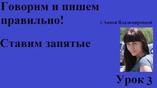 3 урок # Говорим и пишем по-русски правильно!