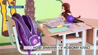 У запорізькій школі створили новий клас для навчання дітей