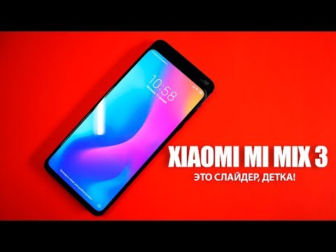 Xiaomi Mi Mix 3. Обзор и впечатления