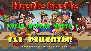 Hustle Castle Когда выйдет вторая часть игры? 😱  ШОК !