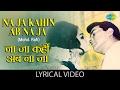Na Ja Kahin Ab Na Ja with lyrics| ना जा कही अब ना जा गाने के बोल |Mere Humdam Mere Dost| Dharmendra