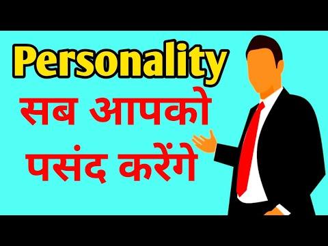 Personality kaise develop kare    बेहद आसान तरीके से बनिए स्मार्ट