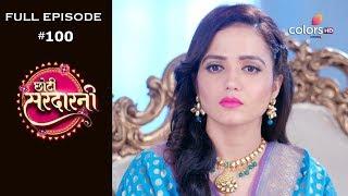 Choti Sarrdaarni - 13th November 2019 - छोटी सरदारनी - Full Episode