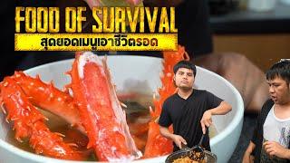 Food of survival : เมนูเอาชีวิตรอดจากปูยักษ์อลาสก้า